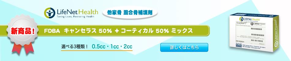LifeNet社 FDBA キャンセラス50%+コーティカル50%ミックス