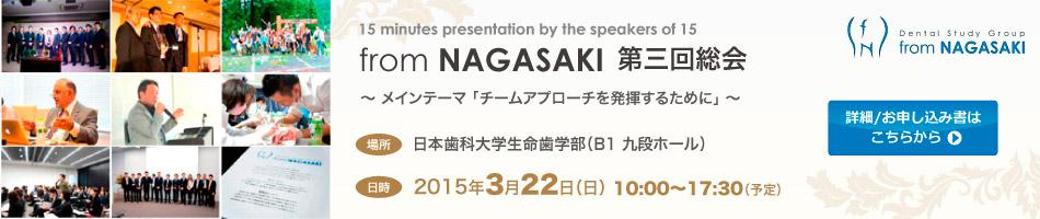 from Nagasaki 第三回総会