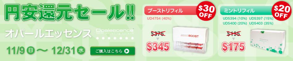 円安還元セール