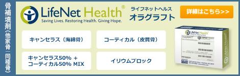 LifeNet Health OraGRAFTのご購入はこちら