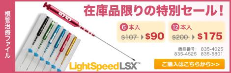 LightSpeedLSXクリアランスセールのご購入はこちら