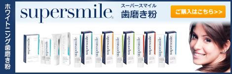 Supersmile スーパースマイル歯磨き粉のご購入はこちら